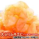 決算特価 えび 海老 ムキエビ 大型サイズ 解凍後1kg 40〜90尾 インド産 バナメイエビ