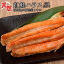 さけ サケ 紅鮭 大トロ ハラス 1キロ 500g×2P 送...