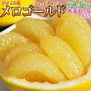 【最安値に挑戦!】柑橘 グレープフルーツ アメリカ・カリフォルニア産 大玉 メロゴールド 6〜9玉 約4.5kg 送料無料