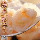 餃子 ぎょうざ エビ餃子 約750g(15g×50