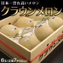 【日本一と名高いマスクメロン!】《送料無料》静岡産 「クラウンメロン」 6玉(7キロ以上)【うまいもんドットコム姉妹店】 frt