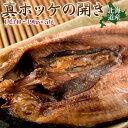 北海道産 「真ホッケ開き」 5枚 ※冷凍 sea ☆