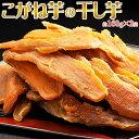 《送料無料》茨城県産「こがね芋の干し芋」2袋 (1袋約160g)【メール便】○