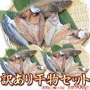 ≪送料無料≫訳あり干物セット3種×3袋 合計900g(300g×3) ※冷凍 sea ☆