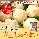 日本海産紅ズワイガニ入り 「ふんわりカニしゅうまい」 30個入り(600g) ※冷凍 ☆