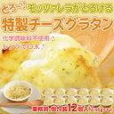 モッツァレラがとろける特製チーズグラタン 95g×12個 ※冷凍 sea ☆