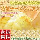 ≪送料無料≫モッツァレラがとろける特製チーズグラタン 95g×24個 ※冷凍 sea ☆