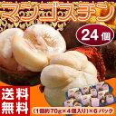 《送料無料》タイ産 生マンゴスチン 4玉 6パック 計24玉 ※冷蔵 frt☆