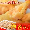 「ひとくちチーズ海老餃子」500g(50個)※冷凍○