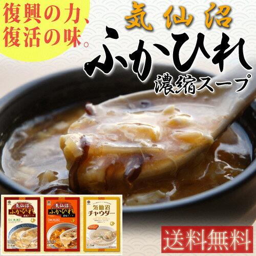 気仙沼ふかひれ濃縮スープ