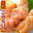 天然黒みる貝 刺身用 1kg ※冷凍 sea ☆