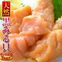 刺身用 天然黒みる貝 1kg ミル貝 貝類 魚介類 海産物 ...
