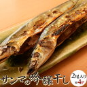 干物 ギフト サンマの吟醸干し 8尾(2尾×4袋) さんま ...