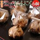 生食用 《無添加》 青森産 熟成ニンニク  (6個) Lサイズ