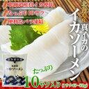 北海道産 真イカの「イカソーメン」たっぷり10柵入り 冷凍 sea ☆