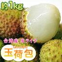 台湾産 「生ライチ 玉荷包」 約1キロ ※同梱不可