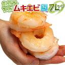 インドネシア産「天然7Lムキエビ」  約1キロ ※冷凍 sea ☆