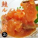 鮭専門店がつくった「鮭ルイベ漬」(北海道石狩加工)約250g×2パック ※冷凍