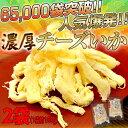 《送料無料》北海道産 『チーズいか』 2袋(100g×2袋) 【メール便】【代引き不可】【複数注文不可】 sea ☆