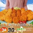 【大特価1ヶ35円!!】『北海道コロッケ3種セット』(カニクリーム・カレー・コーン) 合計30ヶ入 ※冷凍