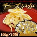 《送料無料》チェダーチーズたっぷり!! 本仕込み『チーズいか』 100g×10袋 ※常温 sea ☆