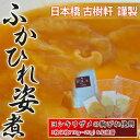 《送料無料》 気仙沼加工「ふかひれの姿煮」3枚入り+紅焼醤付...