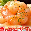 えび 海老 ムキエビ 大型サイズ 解凍後1kg 20〜60尾...