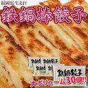鉄鍋棒餃子 6本入り×5パックセット ※冷凍 ☆