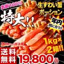 カニ かに 蟹 北海道加工 ズワイガニ・太脚ポーション ズワ...