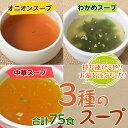 《送料無料》携帯に便利!!スープ3種 75食 中華スープ・オニオンスープ・わかめスープ 各25食 【メール便】○