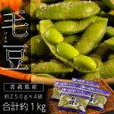 青森県 秘伝の枝豆『毛豆』 約250g×4袋 合計約1kg ※冷蔵 ☆