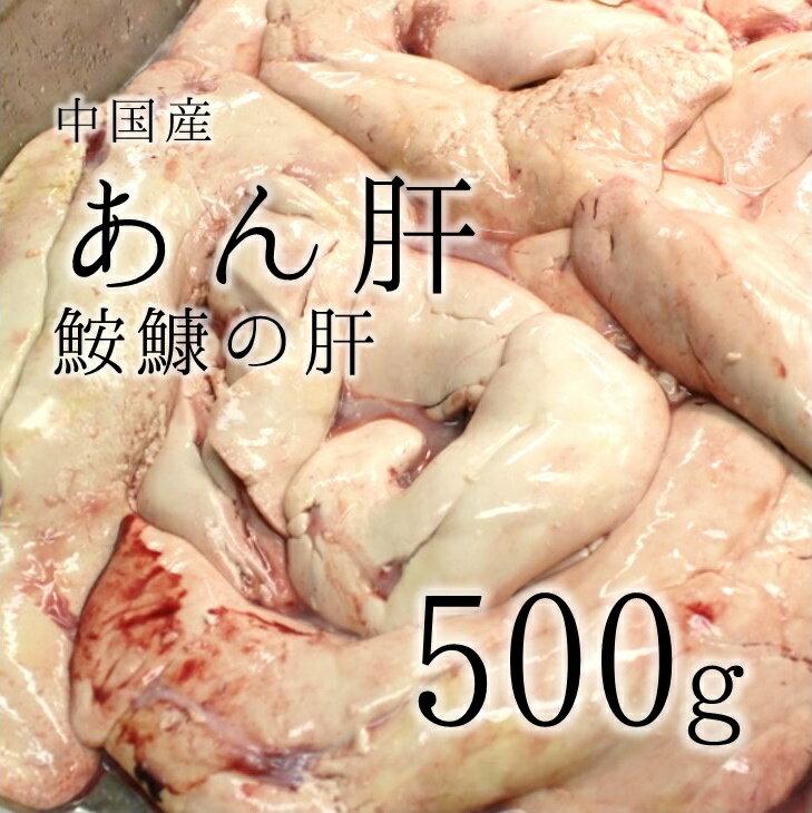 生 あん肝 アンキモ 海のフォアグラ 約500g(築地直送)中国産 鮟肝 アン肝 あんきも 鮮魚