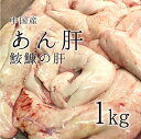 生 あん肝 アンキモ 海のフォアグラ 約1kg(築地直送)中国産 鮟肝 アン肝 あんきも 鮮魚【アンキモ1K】