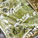 もずく 青森県産他 1kg 築地直送 モズク 藻付 健康食品 ダイエット【もずく1K】