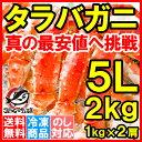 【送料無料】タラバガニ たらばがに 極太 5Lサイズ 1kg...