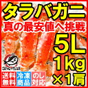 【送料無料】 タラバガニ たらばがに 1kg 極太 5Lサイ...