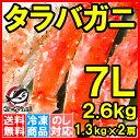 【送料無料】タラバガニ たらばがに 超極太7Lサイズ 2.6kg前後 冷凍総重量1.3kg前後×2肩...