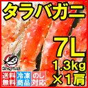 【送料無料】タラバガニ たらばがに 超極太7Lサイズ 冷凍総...