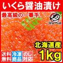特選イクラ醤油漬け1kg<化粧箱入り・北海道産の鮭