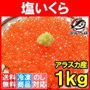 【送料無料】塩イクラ 塩いくら 1kg×1 鱒いくら 粒サイズも良好なマス卵のいくら塩漬