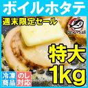 【週末限定セール】ボイルほたて特大Lサイズ1kg<21?25粒>楽天最安値に挑戦!プリプリ大粒の新鮮