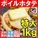 【送料無料】ホタテ 1kg ボイルほたて 特大Lサイズ 21...
