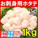 【送料無料】ホタテ ほたて貝柱 お刺身用大粒ほたて 1kg ...