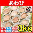 【送料無料】あわび Lサイズ 3kg 合計36個 1箱12個...