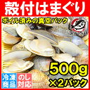 はまぐり ハマグリ 蛤 1kg 500g×2 ボイル 冷凍 ...
