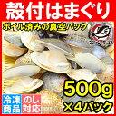 はまぐり ハマグリ 蛤 2kg 500g×4 ボイル 冷凍 ...