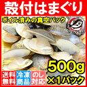 【送料無料】はまぐり ハマグリ 蛤 500g ボイル 冷凍 ...