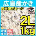 【週末限定セール】広島産 牡蠣 1kg 大粒 牡蠣 むき身 2Lサイズ 殻剥き不要&小さくなりにくい