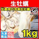 【生牡蠣 生食用カキ】生牡蠣 1kg Lサイズ 冷凍時1kg...