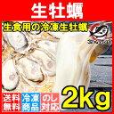 送料無料 生牡蠣 2kg 生食用カキ Lサイズ 冷凍時1kg